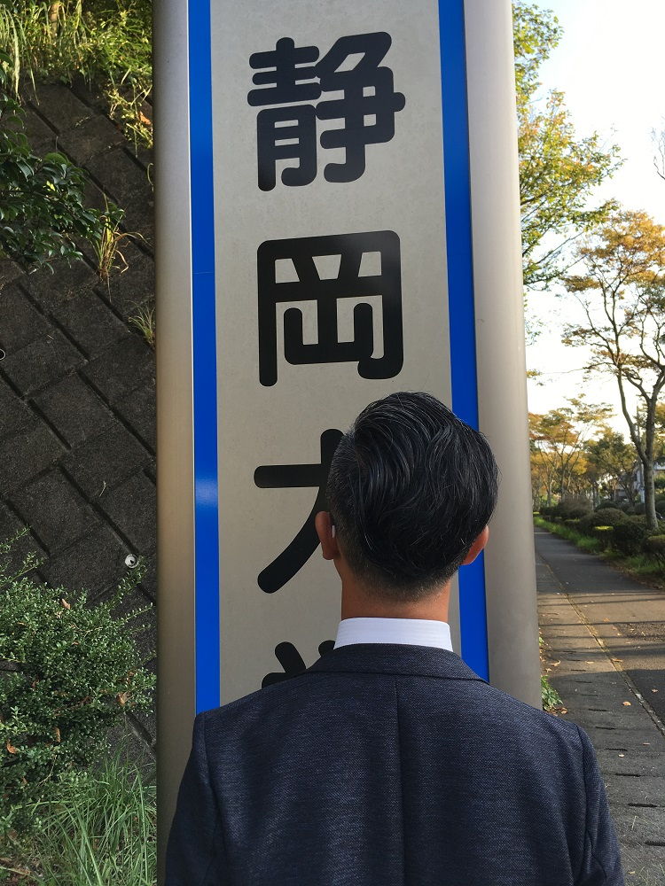 静岡大学さんへお邪魔してきました
