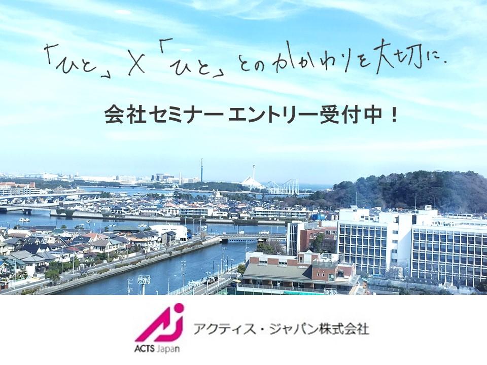 【19新卒】8月開催会社セミナー情報