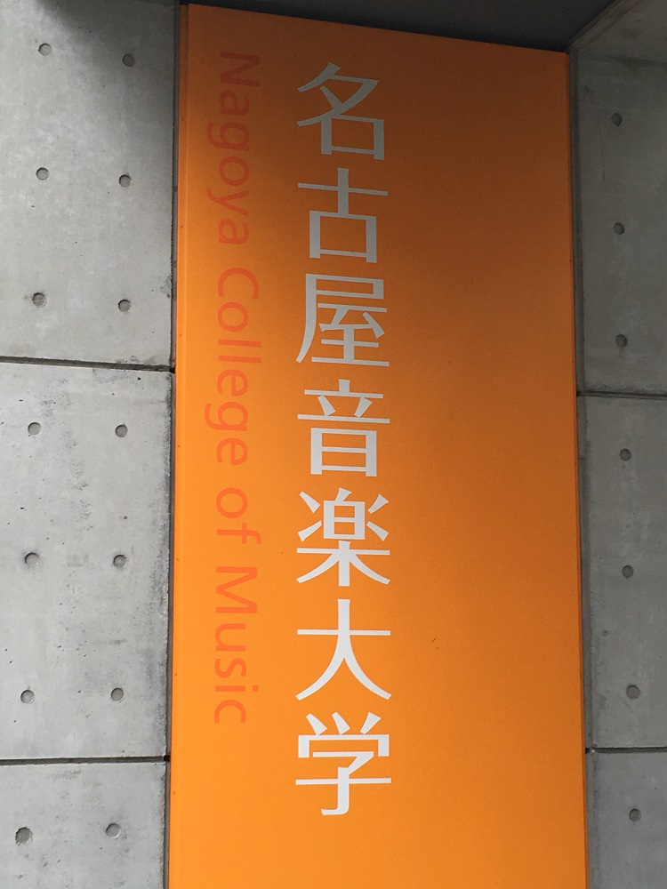 名古屋音楽大学さんへお邪魔してきました