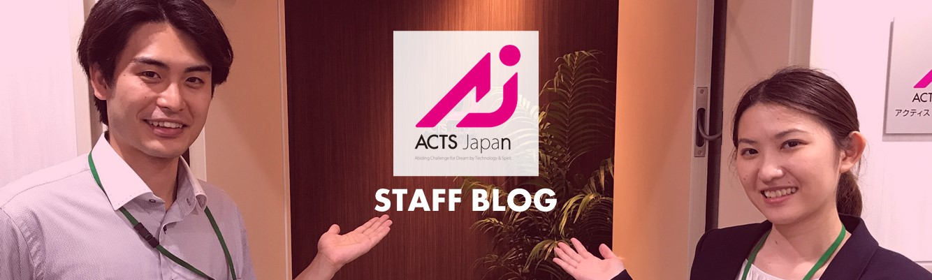 アクティス・ジャパン 採用スタッフブログ